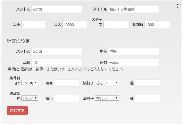 翻訳単語数の設定