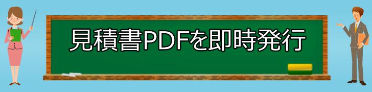 見積書PDFを即時発行