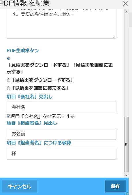 見積書PDF情報編集