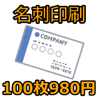 名刺100枚980円