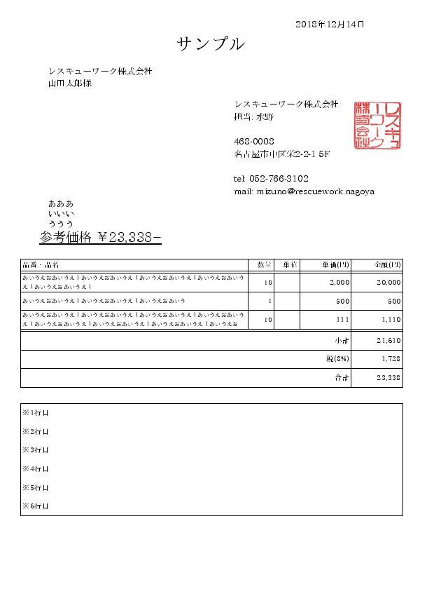 見積書PDFサンプル