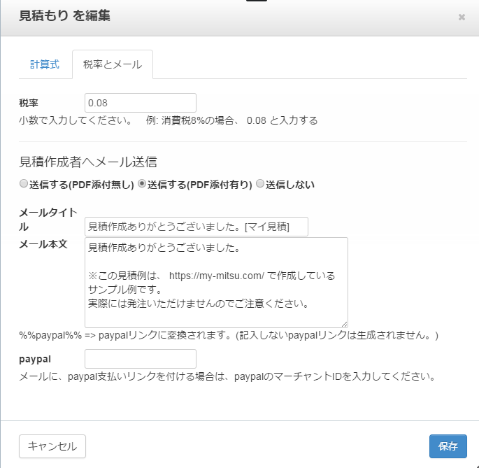paypal決済リンクをメール送信