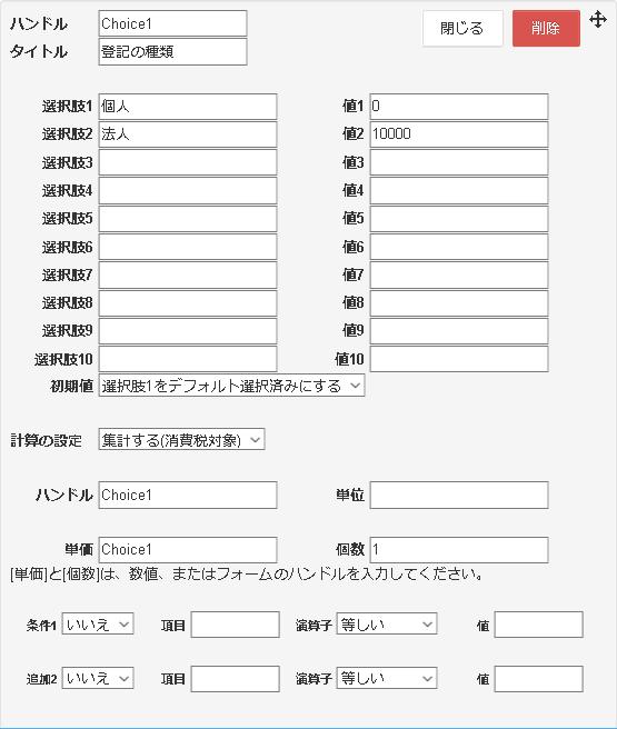 登記の種類