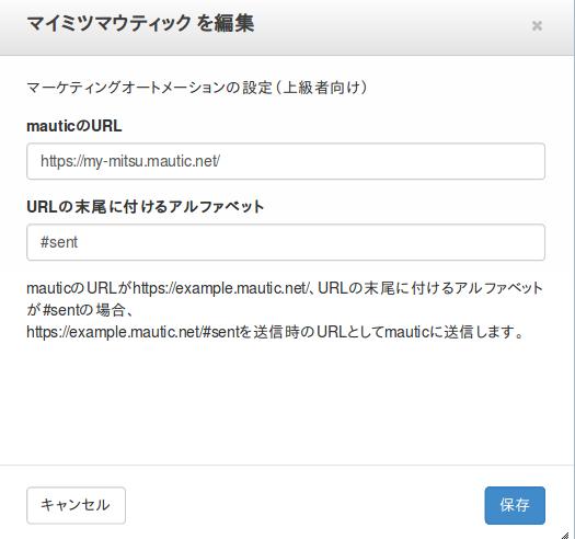 Mauticと自動見積もりフォームの連携