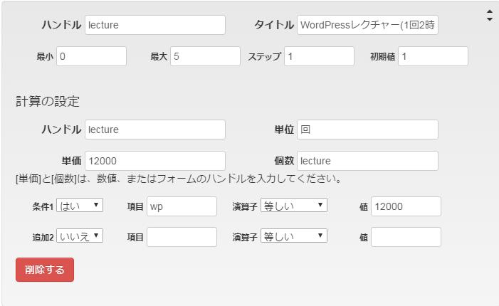 見積 WordPressレクチャー