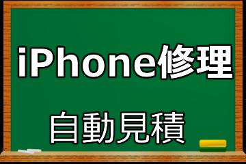 iphone修理費用の見積もり