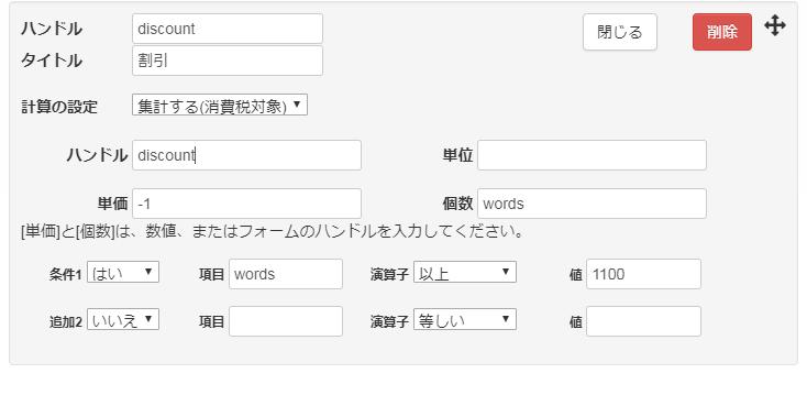 翻訳料金の値引き設定