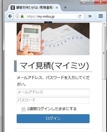 SSL対応のホームページ