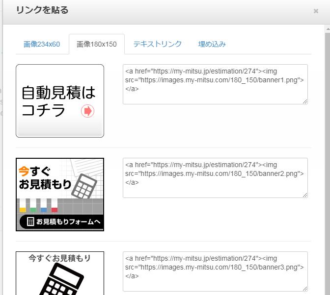 自動見積へのリンクHTMLタグを作成