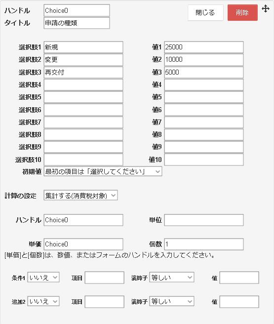 申請の種類