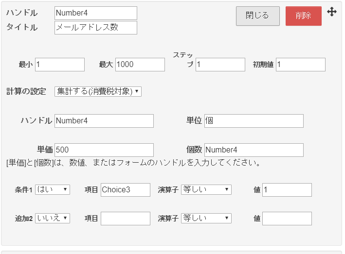 メールアドレス数