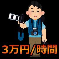 写真撮影1時間3万円