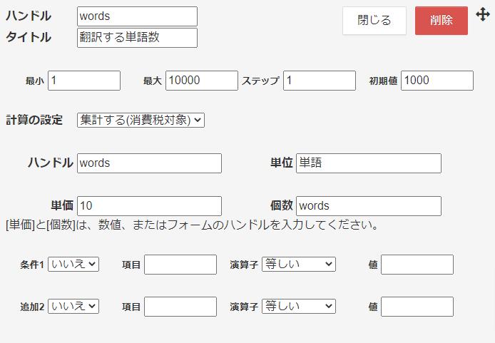 翻訳単語数見積